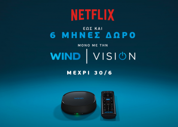 Wind Vision: ολοκληρώνεται σύντομα η προσφορά δωρεάν συνδρομής Netflix