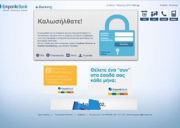 H Εμπορική Τράπεζα εμπλουτίζει τις υπηρεσίες e-banking