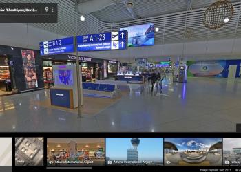 Πλοήγηση στο Αεροδρόμιο Αθηνών μέσα από το Google Street View και το Indoor Maps