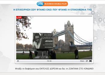H διαφήμισή σου... στο Λονδίνο