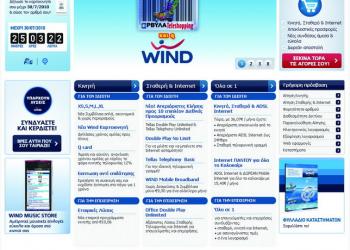 Ανανεώθηκε το site της Wind