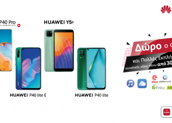 Huawei: δώρο ο ΦΠΑ για την απόκτηση smartphone και επιπλέον προνόμια