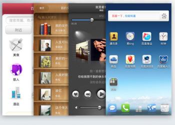 Ένα Android από την Κίνα για την Κίνα