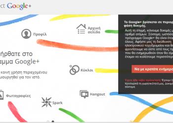 Δραστικές αλλαγές στο Google+