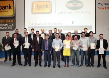 Καινοτομία και Τεχνολογία με την Εθνική Τράπεζα
