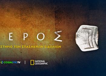 Η πρώτη συμπαραγωγή Cosmote TV και National Geographic είναι για το νησί της Κέρου