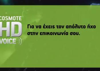 Cosmote: υπόσχεται κλήσεις με κρυστάλλινο ήχο