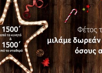 Δωρεάν επικοινωνία και αυτές τις γιορτές από τη Vodafone