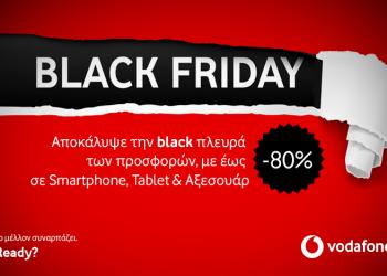 Οι Black Friday προσφορές στα καταστήματα Vodafone