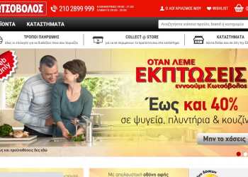 Ανανεώθηκε το kotsovolos.gr