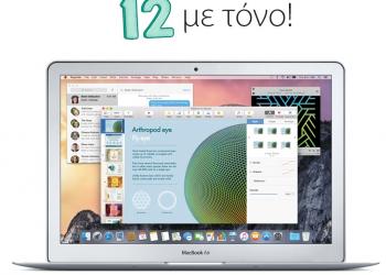 Εκπτώσεις για φοιτητές, σπουδαστές και εκπαιδευτικούς στους υπολογιστές Mac
