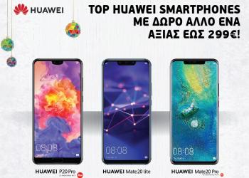 Χριστουγεννιάτικη 1+1 προσφορά από τη Huawei