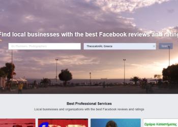 Facebook: Η ώρα του browser