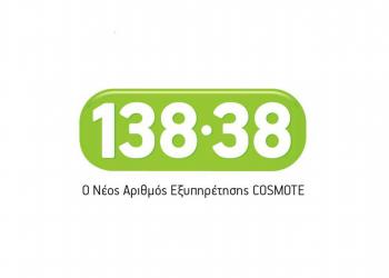 Νέος αριθμός 138 38 εξυπηρέτησης πελατών Cosmote