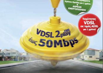 VDSL στην τιμή του ADSL από τη Cyta