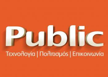 H συνεργασία Public – Amazon επεκτείνεται και στις ΗΠΑ