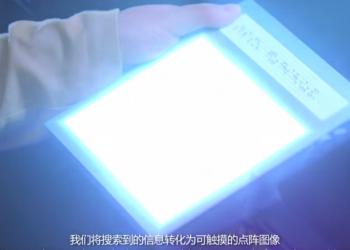 Ταμπλέτα για τυφλούς από την Baidu