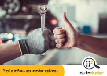 Autoduder: η online πλατφόρμα για το service του αυτοκινήτου σου