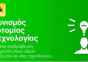 Ξεκινάει ο 4ος διαγωνισμός «i-bank Καινοτομία & Τεχνολογία» της Εθνικής Τράπεζας
