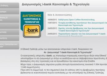 Τελευταία εβδομάδα προτάσεων για τον διαγωνισμό «i-bank Καινοτομία & Τεχνολογία»