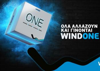 Wind One: επικοινωνία, ψυχαγωγία και εξυπηρέτηση όλα σε ένα
