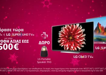 Έως και 500 ευρώ επιστροφή αξίας με την αγορά τηλεόρασης LG