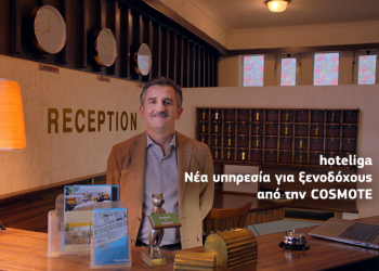 hoteliga: νέα cloud υπηρεσία για ξενοδοχεία & ενοικιαζόμενα δωμάτια από την Cosmote