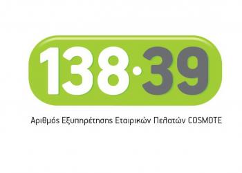 138 39 - Νέος αριθμός εξυπηρέτησης εταιρικών πελατών Cosmote