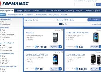 Προσιτά Smartphones στο Γερμανό