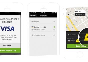 20% φθηνότερο ταξί από το Taxibeat και τη Visa