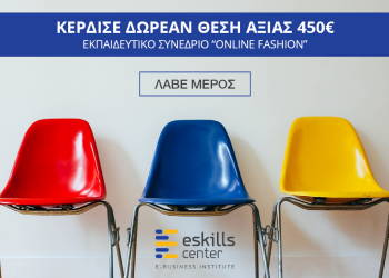 Κέρδισε 1 από τις 2 δωρεάν θέσεις αξίας 450€ για το 2ήμερο Εκπαιδευτικό Συνέδριο 'Online Fashion' της eSkills Center