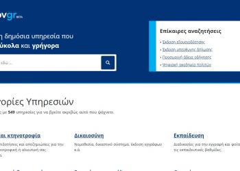 Ψηφιακή επικοινωνία με τα ΚΕΠ μέσω του gov.gr