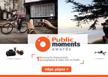 Ανοικτός διαγωνισμός φωτογραφίας από τα Public
