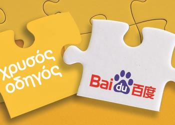 Συνεργασία Baidu με την Χρυσός Οδηγός