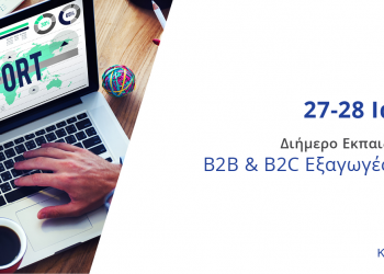 Eκπαιδευτικό συνέδριο για τις B2B & B2C Εξαγωγές το διήμερο 27 & 28 Ιανουαρίου