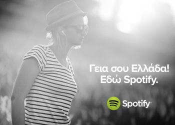 Spotify: Νόμιμα 20 εκατομμύρια μουσικά κομμάτια στο κινητό ή το PC σου