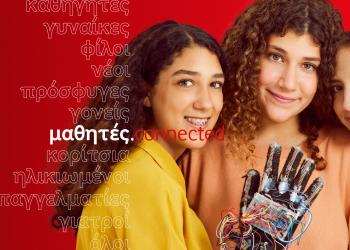 Generation Next: υπόσχεται μια μοναδική online εμπειρία γύρω από την τεχνολογία και τις επιστήμες
