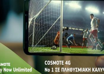 Φθηνότερο Play Now Unlimited από την Cosmote λόγω Μουντιάλ