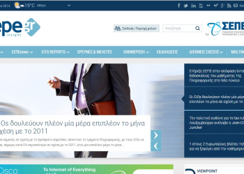 Στήριξη ΣΕΠΕ στην ένταξης της Πληροφορικής στο Νέο Λύκειο