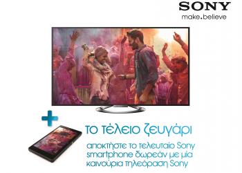 Αγοράζεις Sony τηλεόραση, αποκτάς και κορυφαίο smartphone