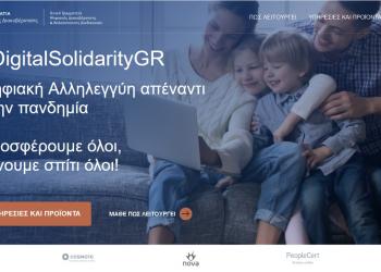 Περισσότερες από 50 εταιρείες έχουν ανταποκριθεί στην πρωτοβουλία ψηφιακής αλληλεγγύης