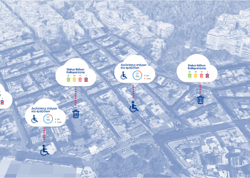 """Project Αθηνά"": νέο πιλοτικό πρόγραμμα για μια έξυπνη πρωτεύουσα"