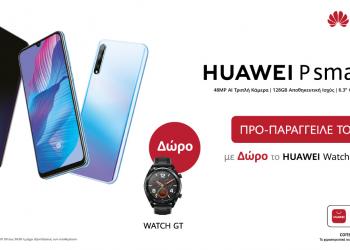 Huawei P Smart S και Huawei MatePad: έρχονται με δώρα σε κάθε προπαραγγελία