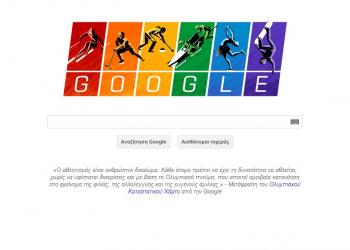 Στον πλευρό των δικαιωμάτων των gay στη Ρωσία τάσσεται η Google