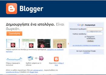 blogger.com με άρωμα λογοκρισίας
