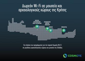Cosmote: δωρεάν Wi-Fi σε μουσεία και αρχαιολογικούς χώρους της Κρήτης