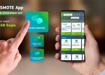 My Cosmote App: μεγαλύτερη ευελιξία και περισσότερες δυνατότητες ελέγχου των εταιρικών αναγκών