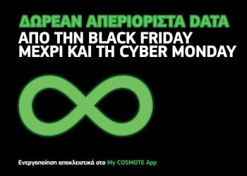 Cosmote: δωρεάν απεριόριστα data από Black Friday μέχρι και Cyber Monday