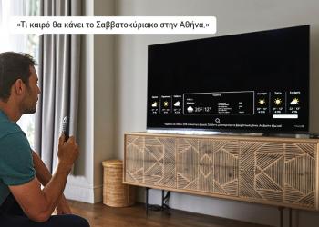 Οι LG τηλεοράσεις ακούν στα ελληνικά