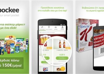 Συνεργασία Pockee με OTE-Cosmote